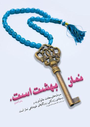 احادیث تصویری حضرت محمد(صلی الله علیه  و آله و سلم)