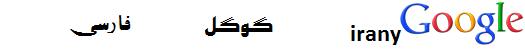 گوگل فارسی هشتمین اندیشمند