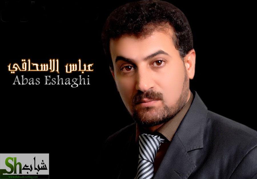 اغانی عباس السحاقی