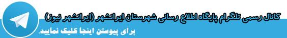 کانال ایرانشهر نیوز
