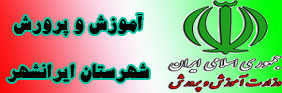 آموزش و پرورش ایرانشهر