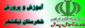 آموزش و پرورش نیکشهر