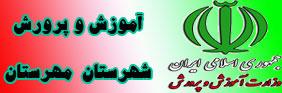 آموزش و پرورش مهرستان