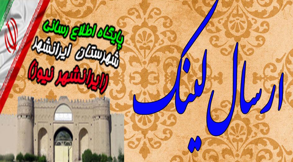 ارسال لینک به ایرانشهر نیوز