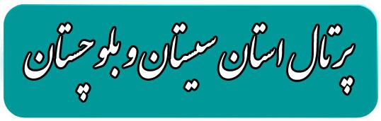 پرتال استان