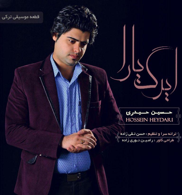 http://s5.picofile.com/file/8282305592/Hossein_Heydari.jpg