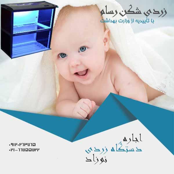 دستگاه زردی نوزاد و دستگاه فتوتراپی با زردی شکن رسام در تهران