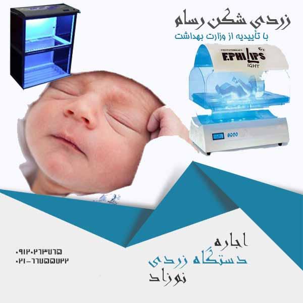 دستگاه زردی نوزاد یا دستگاه فتوتراپی جهت اجاره در منزل با نازل ترین قیمت