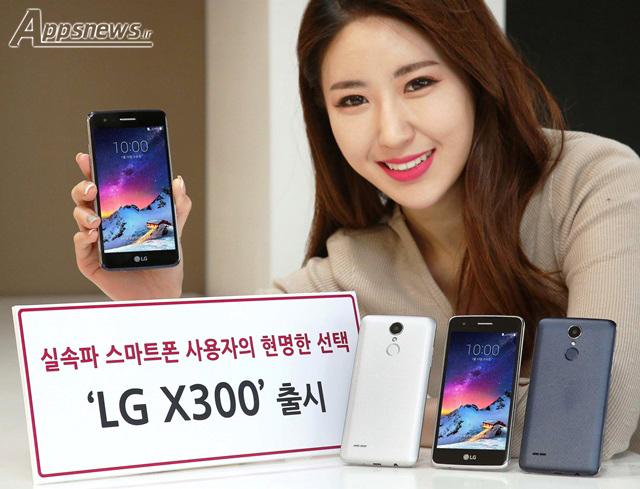 گوشی پایین رده LG X300 رونمایی شد