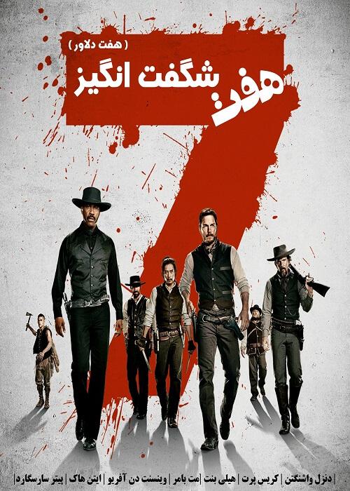 دانلود دوبله فارسی فیلم هفت دلاور 2016