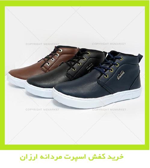 خرید کفش اسپرت مردانه ارزان