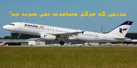کلیپ هواپیما به مقصد پاتایا!!!