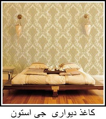 آلبوم کاغذ دیواری جی استون GStone image