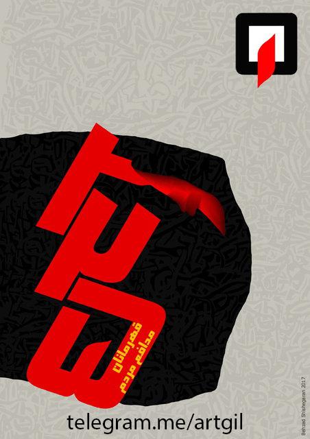 پوستری برای قهرمانان مدافع مردم