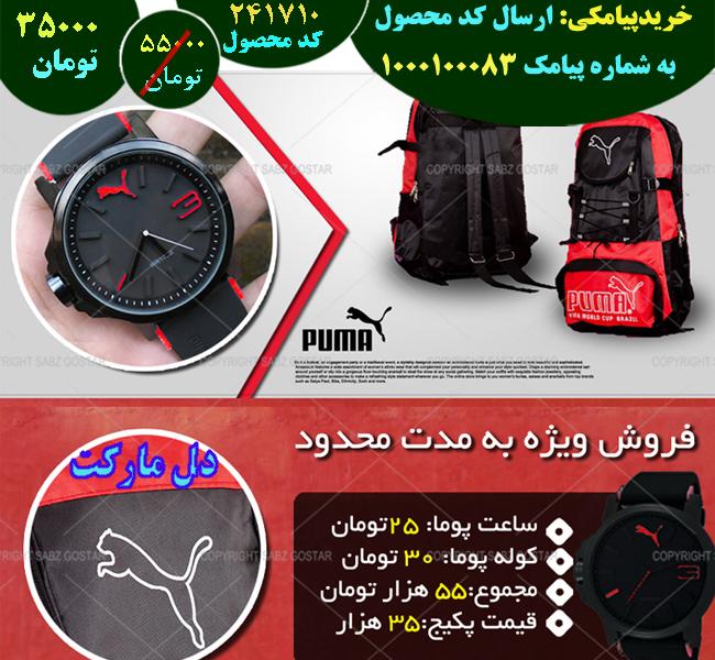 خرید پیامکی پکیج کوله پشتی و ساعت PUMA (برای پرسپولیسی ها)