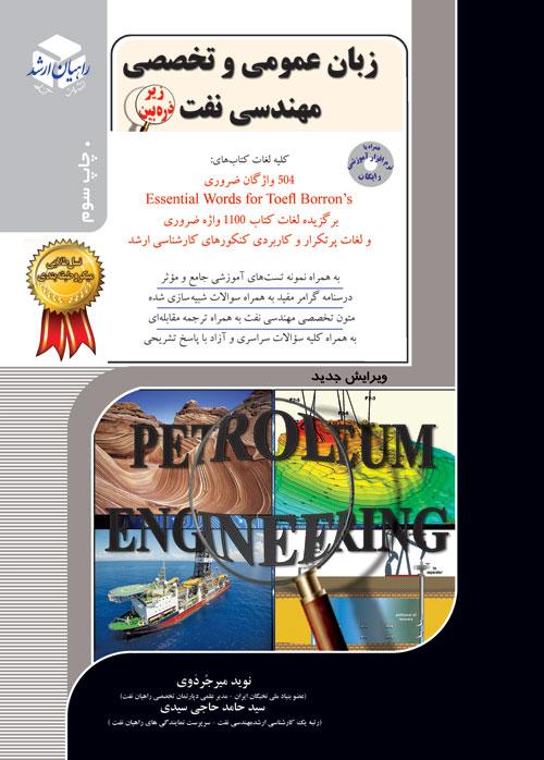کتاب زبان مهندسی نفت زیر ذره بین