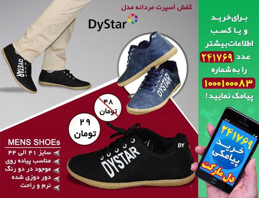 فروشگاه کفش اسپرت مردانه DYSTAR,فروش کفش اسپرت مردانه DYSTAR,فروش اینترنتی کفش اسپرت مردانه DYSTAR,فروش آنلاین کفش اسپرت مردانه DYSTAR,خرید کفش اسپرت مردانه DYSTAR,خرید اینترنتی کفش اسپرت مردانه DYSTAR,خرید پستی کفش اسپرت مردانه DYSTAR,خرید ارزان کفش اسپرت مردانه DYSTAR,خرید آنلاین کفش اسپرت مردانه DYSTAR,خرید نقدی کفش اسپرت مردانه DYSTAR,خرید و فروش کفش اسپرت مردانه DYSTAR,فروشگاه رسمی کفش اسپرت مردانه DYSTAR,فروشگاه اصلی کفش اسپرت مردانه DYSTAR