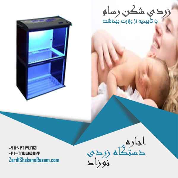 اجاره دستگاه زردی نوزاد , زردی نوزاد و روشهای برخورد با آن