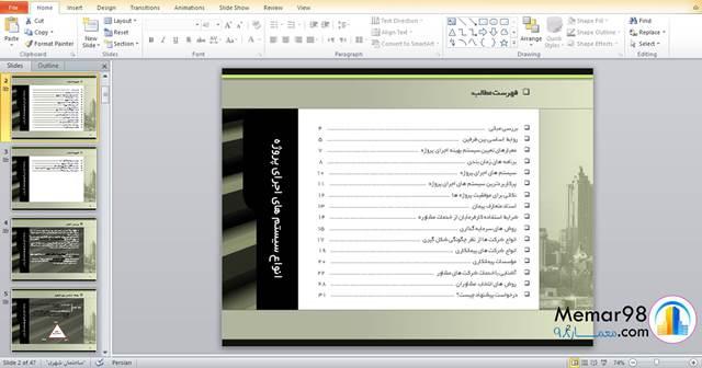 انواع سیستمهای اجرایی پروژه