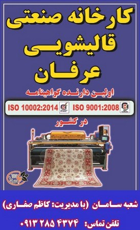 قالیشویی عرفان - شعبه سامان