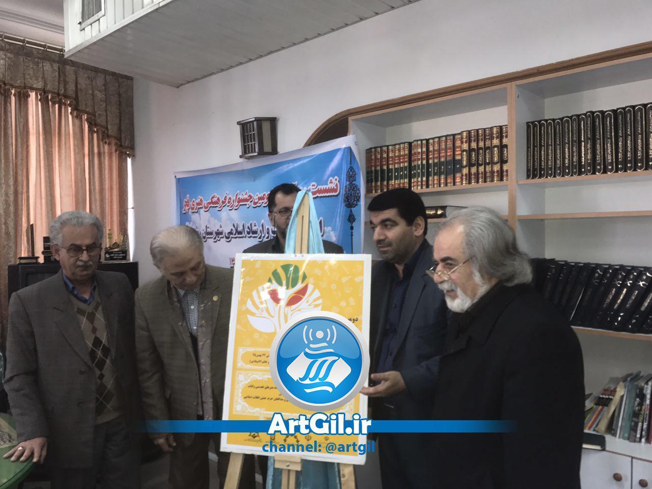 دومین جشنواره فرهنگی هنری فجر در رشت