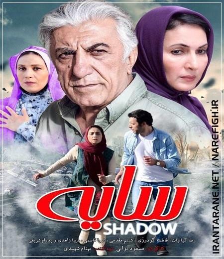 دانلود فیلم سینمایی سایه با لینک مستقیم و کیفیت HD720P