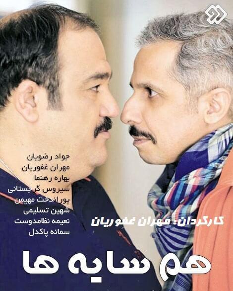 دانلود قسمت 33 سی و سوم سریال همسایهها 10 بهمن 95 با کیفیت عالی