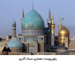 معماری آذری معماری اسلامی سبک آذری