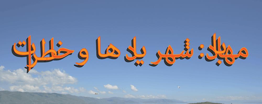 مهاباد :شهر یاد ها و خاطرات