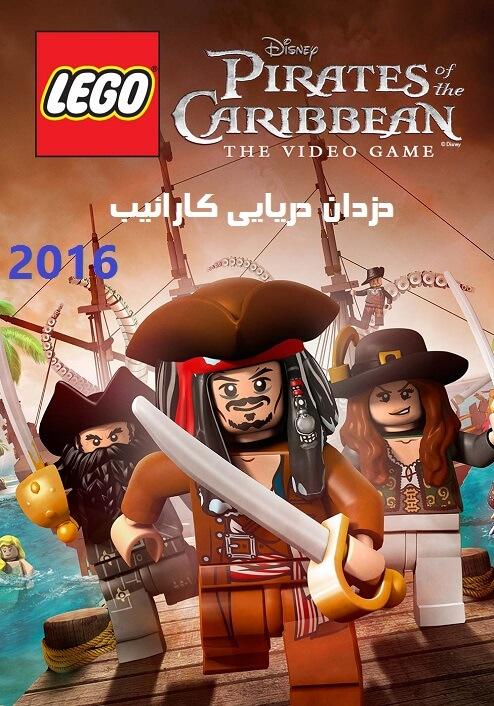 دانلود انیمیشن لگو دزدان دریایی کارائیب دوبله فارسی