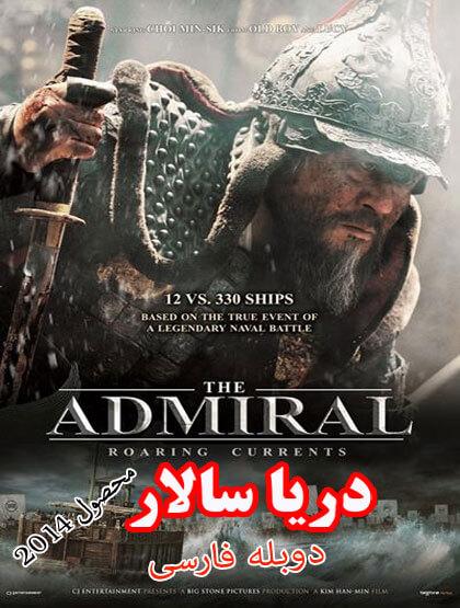 دانلود فیلم The Admiral Roaring Currents 2014 دوبله فارسی