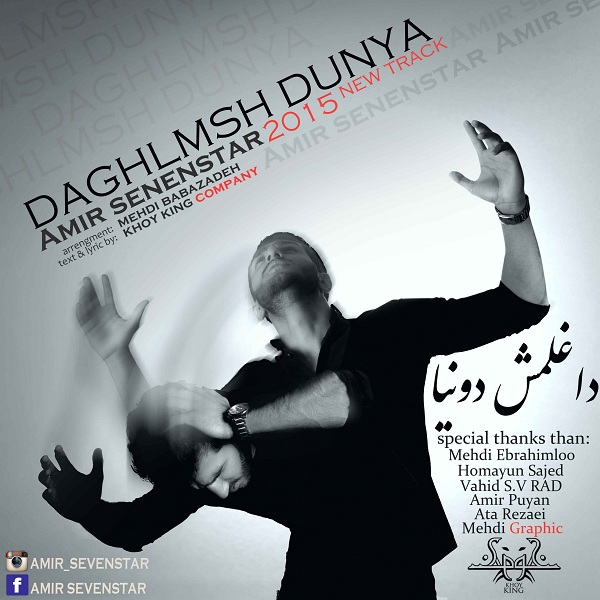 http://s5.picofile.com/file/8284975518/4Amir_SevenStar_Daghilmish_Dunya.jpg