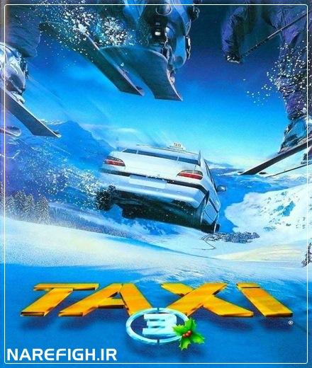 دانلود رایگان دوبله فارسی فیلم سینمایی تاکسی 1 (Taxi 1998) با لینک مستقیم