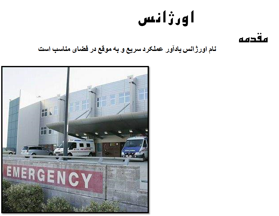 آشنایی با فضای اورژانس در بیمارستان
