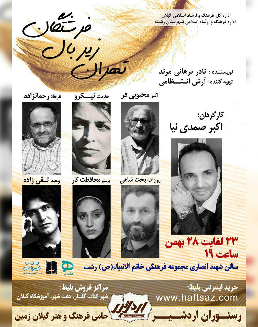 تهران زیر بال فرشتگان در رشت به روی صحنه میرود