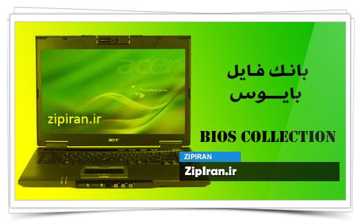 دانلود فایل بایوس لپ تاپ Acer Aspire 4220