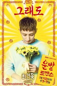 دانلود سریال کره ای Lucky Romance 2016