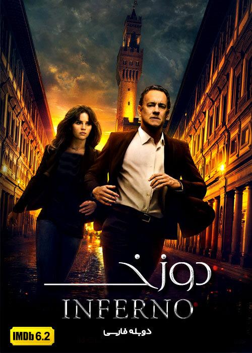 دانلود دوبله فارسی فیلم دوزخ Inferno 2016