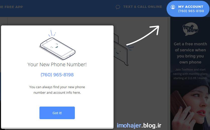 چگونه شماره مجازی بسازیم