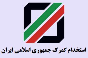 استخدام گمرک جمهوری اسلامی ایران در سال 95