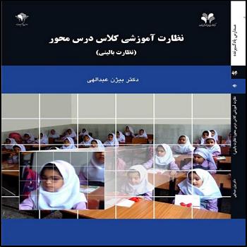 کتاب نظارت آموزشی کلاس درس محور