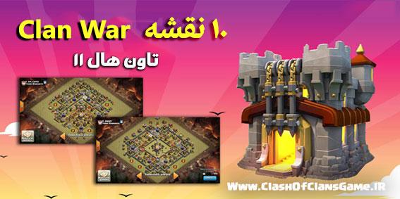 10 نقشه ClanWar برای تاون هال 11