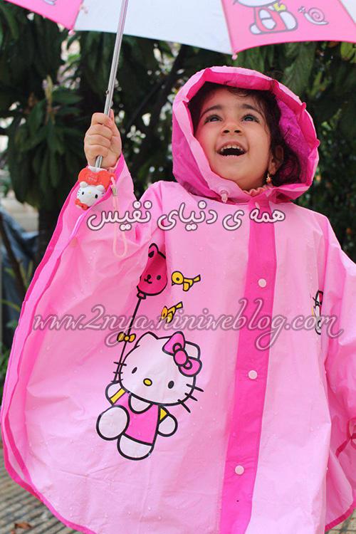 باران دختر صورتی کیتی بارونی شنلی pink rain girl helma