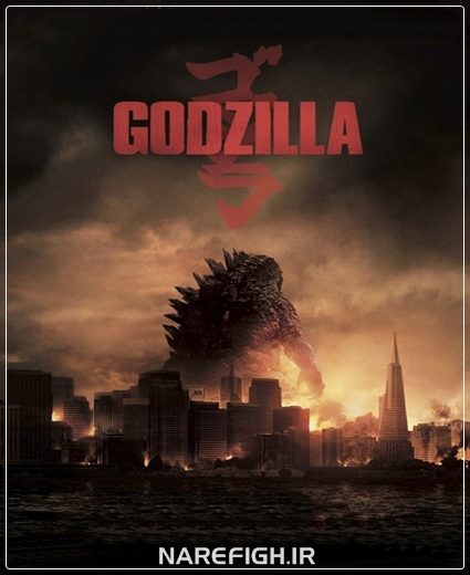 دانلود فیلم سینمایی Godzilla 2014 (گودزیلا 2014)