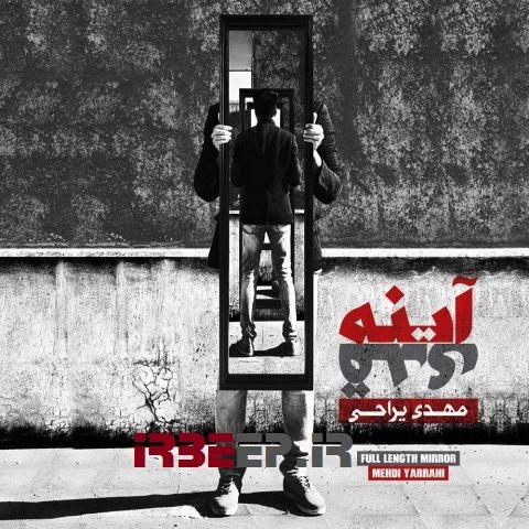 http://s5.picofile.com/file/8286978468/148644791088702720mehdi_yarrahi_ayeneye_ghadi.jpg