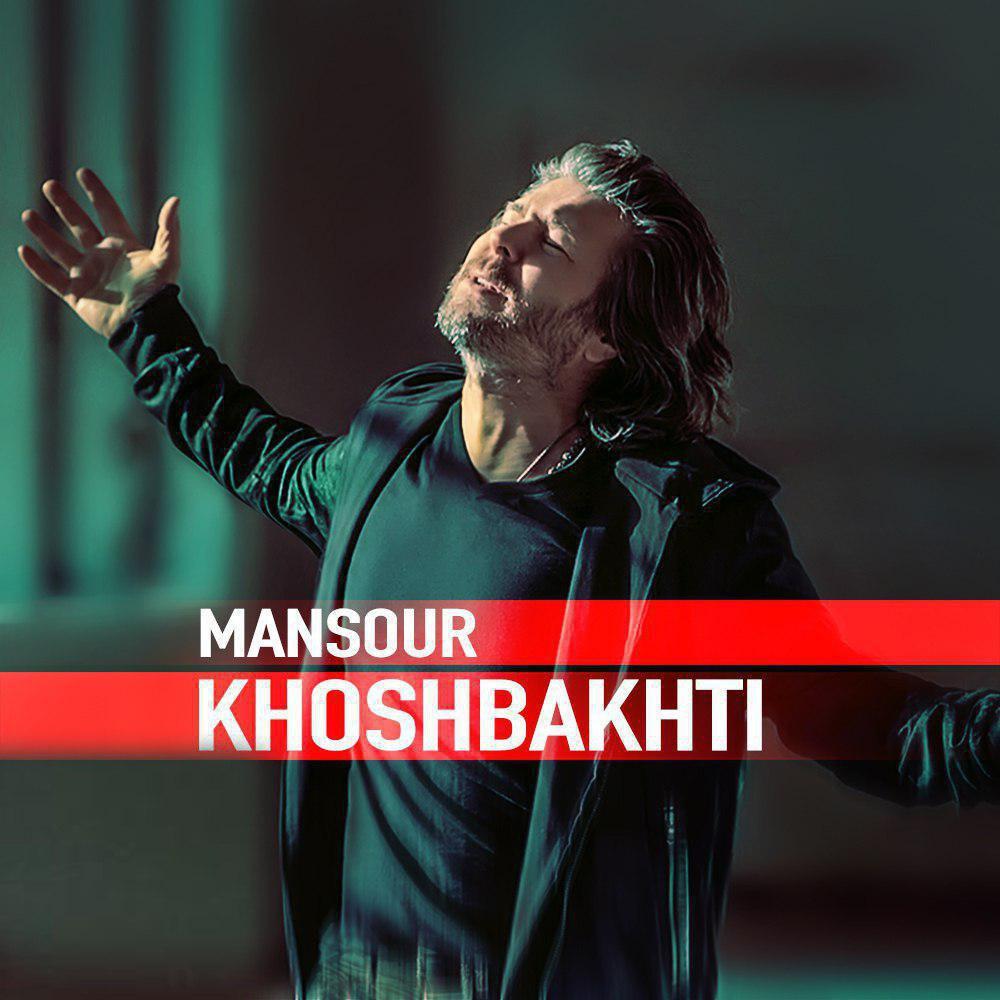 http://s5.picofile.com/file/8286982476/Mansour_Khoshbakhti.jpg