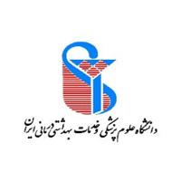 دانشگاه علوم پزشکی و خدمات بهداشتی درمانی ایران