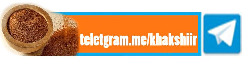 کانال تلگرامی خاکشیر