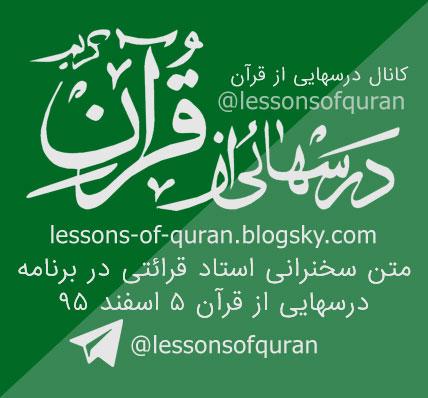 متن کامل سخنرانی استاد قرائتی درسهایی از قرآن 5 اسفند 95