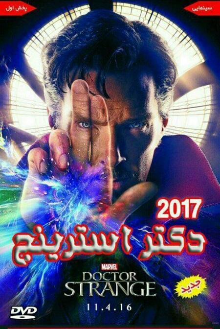 دانلود فیلم دکتر استرنج 2016 دوبله فارسی